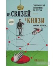 Из связей – в князи или современный нетворкинг по-русски