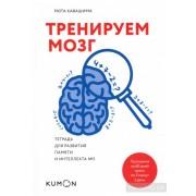 KUMON. Тренируем мозг. Тетрадь для развития памяти и интеллекта №5