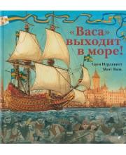 """""""Васа"""" выходит в море!"""