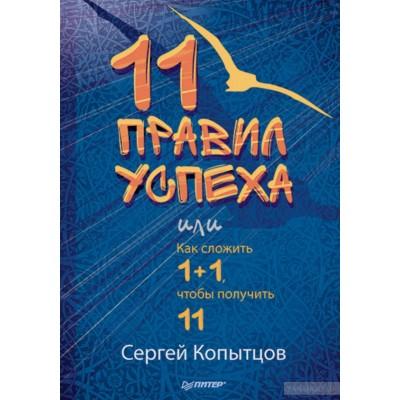 11 правил успеха или Как сложить 1+1, чтобы получить 11