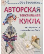 Авторская текстильная кукла: мастер-классы и выкройки от Nkale