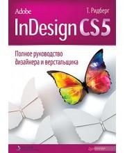 Adobe InDesign CS5. Полное руководство дизайнера и верстальщика