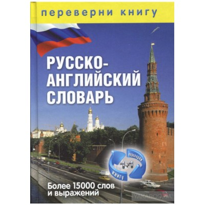 1+1, или Переверни книгу. Русско-английский словарь. Более 15 000 слов и выражений