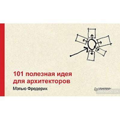 101 полезная идея для архитекторов