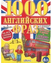 1000 английских фраз на все случаи жизни (+ CD-ROM)
