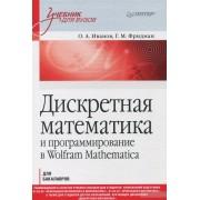 Дискретная математика. Учебник для вузов и программирование в Wolfram Mathematica
