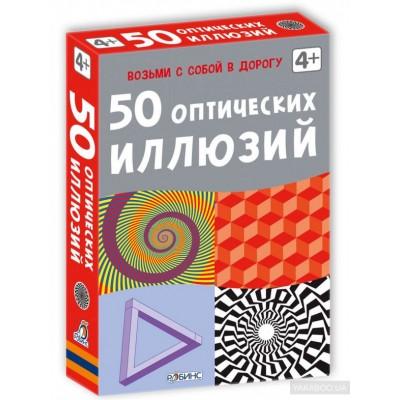 50 оптических иллюзий (набор карточек)