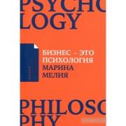 Бизнес - это психология. Психологические координаты жизни современного делового человека (покет)