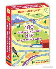100 занимательных игр в путешествиях (+ фломастер)