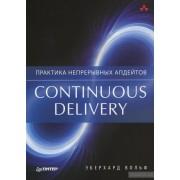 Continuous delivery. Практика непрерывных апдейтов