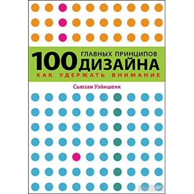 100 главных принципов дизайна Как удержать внимание