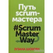 Путь скрам-мастера. #ScrumMasterWay