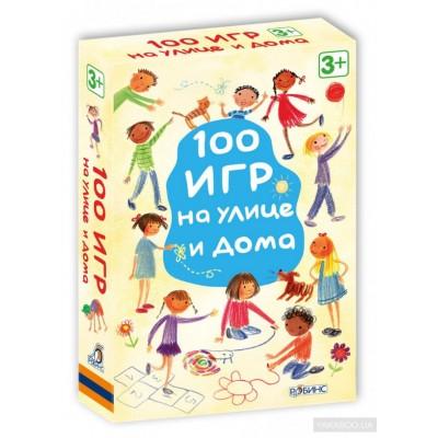 100 игр на улице и дома (набор карточек)