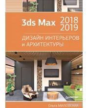 3ds Max 2018 и 2019. Дизайн интерьеров и архитектуры