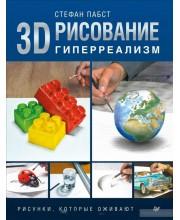 3D-рисование. Гиперреализм. Рисунки, которые оживают